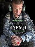 重任在肩:美军四星上将的军事回忆录
