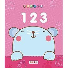 123-寶寶認知小書 (Traditional Chinese Edition)