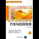 嵌入式图形系统开发与应用教程 (高等院校计算机教育系列教材)