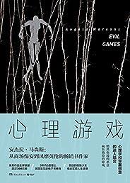 心理游戏(心理学和罪案调查的迷人结合:斯通警探系列作品,仅电子书就破百万销量)
