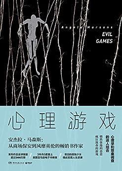 """""""心理游戏(心理学和罪案调查的迷人结合:斯通警探系列作品,仅电子书就破百万销量)"""",作者:[安杰拉·马森斯, 吴晓真]"""