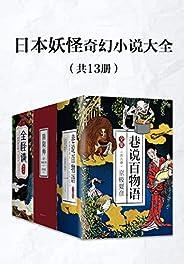 日本妖怪奇幻小说大全