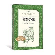 人民文学·教育部统编《语文》推荐阅读丛书:儒林外史