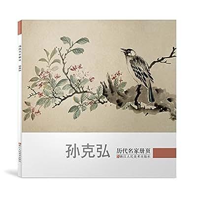 历代名家册页:孙克弘.pdf