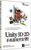 Unity3D\2D手机游戏开发(第2版)