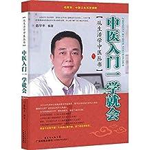 中医入门一学就会 (从生活学中医丛书)
