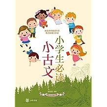 小学生必读小古文--传统文化日积月累 (中华书局出品)