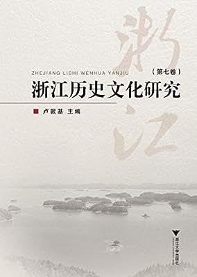 浙江历史文化研究.pdf