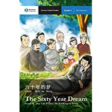The Sixty Year Dream: Mandarin Companion Graded Readers Level 1 (Chinese Edition)