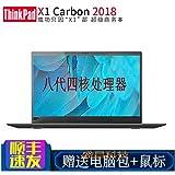 【下单送包鼠】ThinkPad X1 Carbon 2018(20KH000JCD)14英寸轻薄笔记本电脑(四核i7-8550U 8G 512GSSD 摄像头 蓝牙 指纹识别 背光键盘 FHD高清屏 Win10 1年保修 Aisying包)黑色