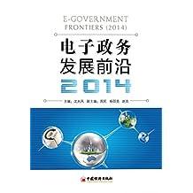 电子政务发展前沿(2014)