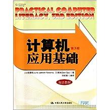 双语教材:计算机应用基础(第3版)