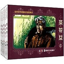 世界文学名著连环画收藏本:茶花女(套装共5册)
