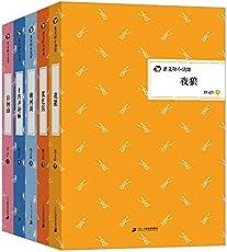 曹文轩小说馆:白狗山+十四声枪响+橡树湾等(套装共5册)