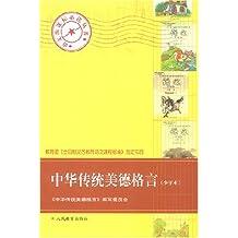 中华传统美德格言(少年本)