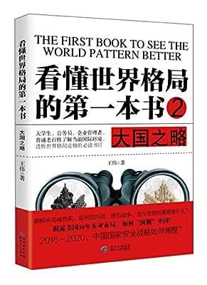 看懂世界格局的第一本书2:大国之略.pdf