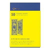 MIDORI 人生日记 10年连用 门 海蓝 12397006