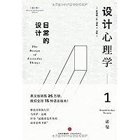 设计心理学1(增订版):日常的设计