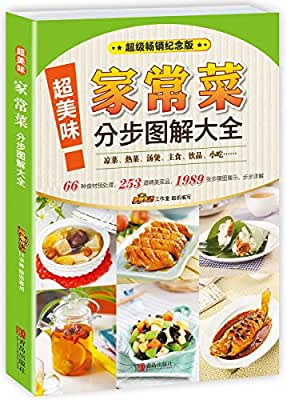 超美味家常菜分步图解大全.pdf