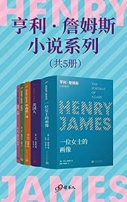 亨利·詹姆斯小说系列(套装共5册,小说界莎士比亚、作家中的作家、三获诺奖提名的美国文学大师不朽的作品)