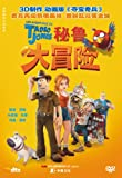 秘鲁大冒险(DVD9)