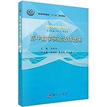 普通高等教育 十二五 规划教材·数学教学技能系列丛书:高中数学实验活动选编