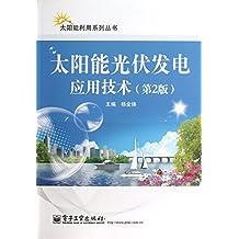 太阳能光伏发电应用技术(第2版) (太阳能利用系列丛书)