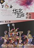 第6届华北五省舞蹈比赛:幼儿 少儿组(完整版)(4DVD)