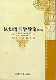 认知语言学导论(第2版) (西方语言学经典教材)