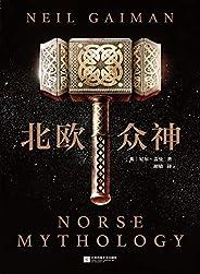 北歐眾神(讀客熊貓君出品,北歐神話是奇幻文化的重要起源!幻想文學大師、《美國眾神》作者尼爾·蓋曼重述輝煌壯麗的北歐神話!諸神的黃昏已然降臨,古老的眾神即將蘇醒。)