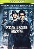 大侦探福尔摩斯(DVD9)
