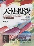 天使投资:硅谷天使写给投资人与创业者的40年实战经验
