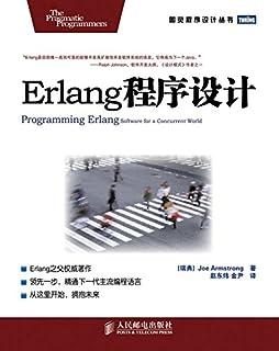 Erlang程序设计 (图灵程序设计丛书 87)