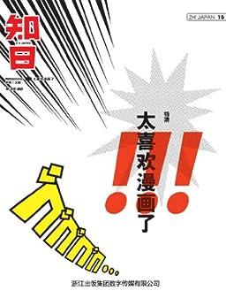 """""""知日·太喜欢漫画了"""",作者:[知日]"""