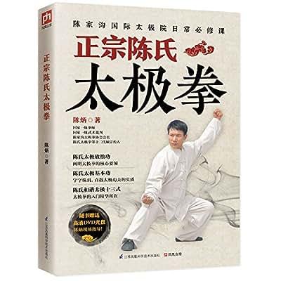 正宗陈氏太极拳.pdf
