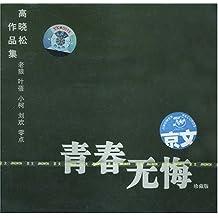 高晓松:青春无悔(CD)