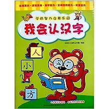 心喜阅童书·学前智力启蒙乐园:我会认汉字