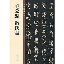 毛公鼎  散氏盘——中华碑帖精粹 (中华书局)