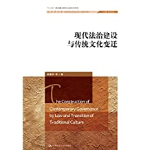 """现代法治建设与传统文化变迁(社会学文库;""""十二五""""国家重点图书出版规划项目)"""