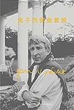 兔子四部曲4册套装(美国现实主义文学大师厄普代克最著名的代表作) (厄普代克作品)