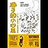 肠子的小心思(好污好欢乐,雷萌有粑粑的味道,慎入!!2016年期待值榜首的健康类版权引进图书,已授权36个国家和地区,全球销量突破500万册)