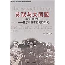 苏联与大同盟(1941-1946年):基于新解密档案的研究