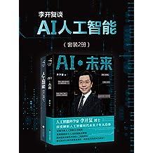 李开复谈AI人工智能(套装2册)【人工智能带来的不止是繁荣,同时也伴随着危机与挑战。微软CEO、前苹果CEO、深度学习发明者等数十位业内资深科学家鼎力推荐!】