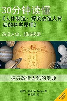 """""""30分钟读懂《人体制造:探究改造人背后的科学原理》(改造人体,超越极限)"""",作者:[利民·邓(Lee Tang), Fiberead, 杨雪娇]"""