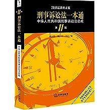 刑事诉讼法一本通:中华人民共和国刑事诉讼法总成(第11版)(2016最新修正版)
