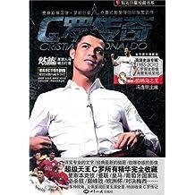 钻石巨星珍藏书系:C罗传奇(全彩图文精藏版)(附DVD光盘1张)