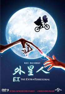 E.T.外星人(DVD9)