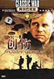 创伤:阿尔巴尼亚精典战争片(1DVD)