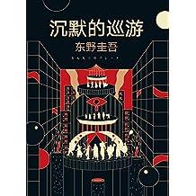 """沉默的巡游(""""神探伽利略""""系列新作:東野圭吾用""""嫌疑人們的獻身"""",改寫《嫌疑人X的獻身》的結局。)"""