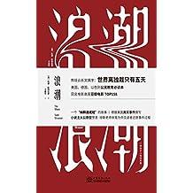 浪潮(电影同名小说,被美国、德国、以色列列为公民教育必读本)